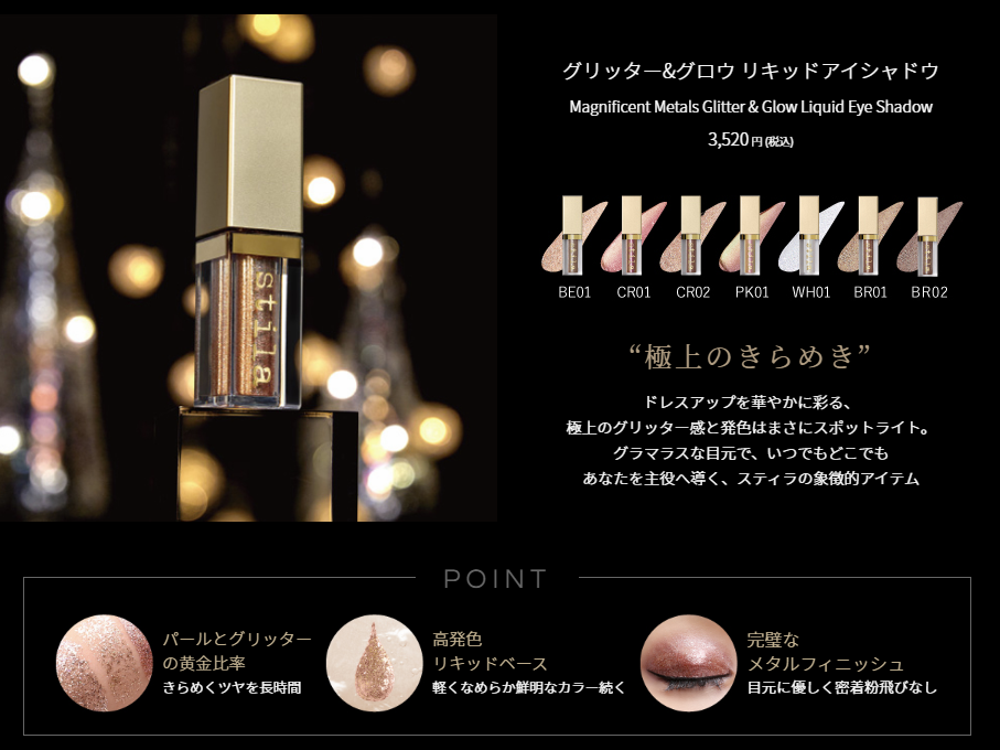 スティラ グリッターアンドグロウ リキッドアイシャドウは7種類が日本発売となりました。