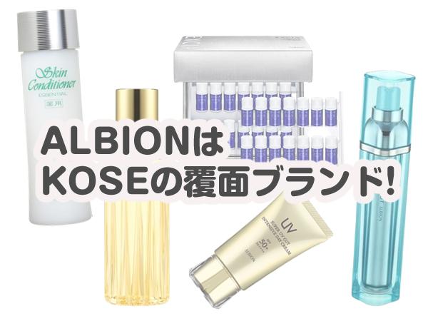 アルビオンは、KOSEの覆面ブランドです。アウトオブブランドってことです。