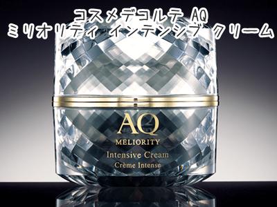 コスメデコルテ AQ ミリオリティ インテンシブ クリームは、現在でも12万円で発売中です。ハイブランドの財布買えるじゃん!って人は多分買わないのでしょう。いや!私は絶対買わない!うん、それで良い!でも、いただけるならいただきますよ、謹んで。