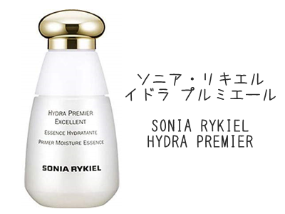 ソニアリキエル イドラ プルミエール SONIA RYKIEL HYDRA PREMIERはこんな感じ。