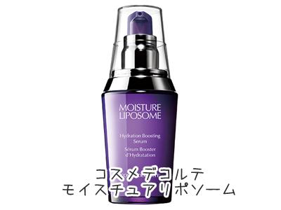 コスメデコルテ モイスチュアリポソームは、高級ラインとして発売が開始されたんだそ。
