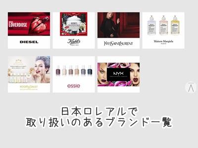 ロレアルパリジャパンが日本で販売しているキールズやイブサンローランなどもあります。