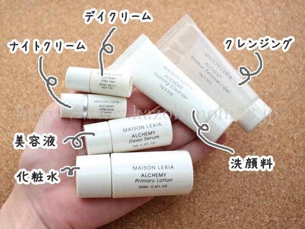 酵母スキンケアであるアルケミー トライアルセットは、こんな感じのセット内容でした。右上からと反時計回りにクレンジング・洗顔料・日焼け止め・ナイトクリーム・美容液・化粧水となってます。