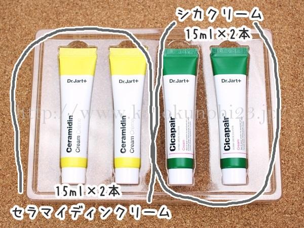 韓国コスメ ドクタージャルト シカクリーム(緑) セラマイディンクリーム(黄色)のセットはこんな感じ。