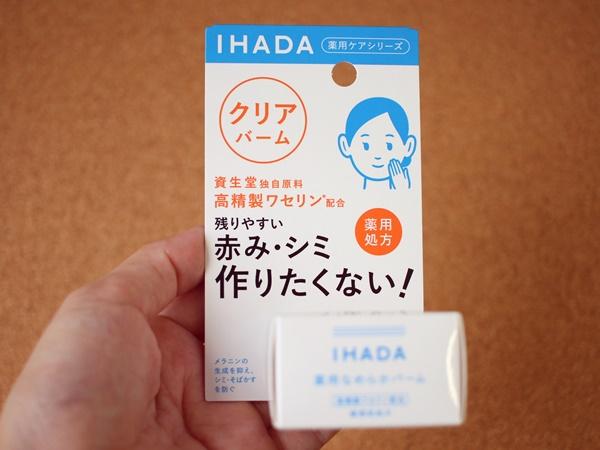 資生堂IHADA薬用クリアバーム