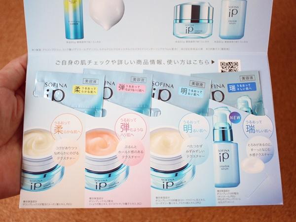 ソフィーナip美容液はなりたい肌別で4種類用意されています。