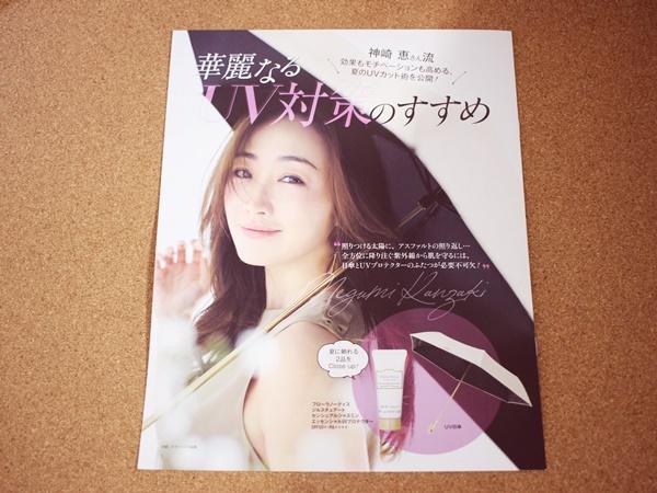 美的ジルスチュアートコラボの日傘のガイドブックには神崎恵さん